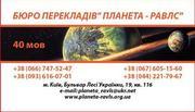Бюро переводов Киев, Планета-Равлс, Апостиль, Легализация, Письменный пере