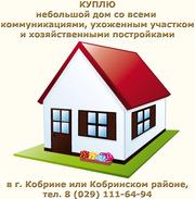 Куплю дом в Кобрине или в Кобринском районе