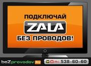 Подключим телевидение ZALA без проводов.