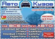 АВТОРАЗБОРКА. ДОСТАВКА ПО БЕЛАРУСИ. Сайте www.avtokuzov.by  ценыфото