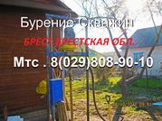 Бурение скважин на воду г.Кобрин Брестская область